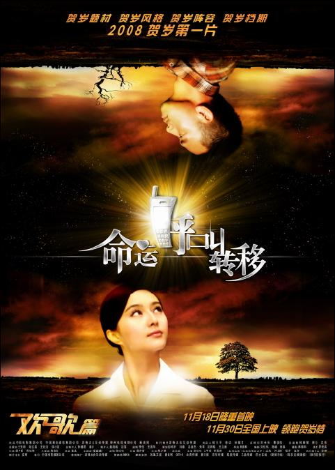 Crossed Lines Movie Poster, 2007,  Actress: Fan Bingbing, Chinese Film
