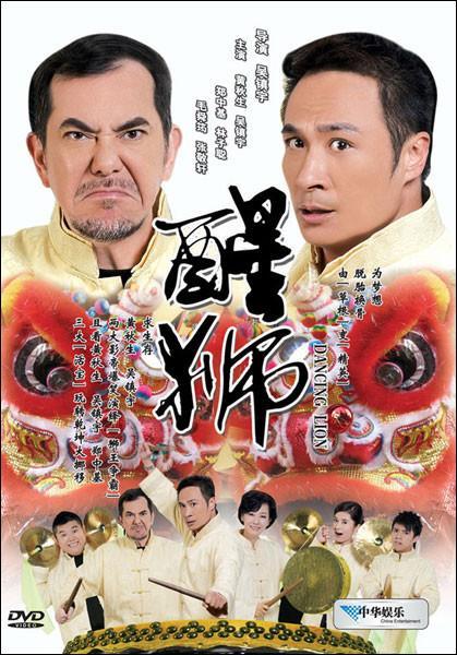 Dancing Lion Movie Poster, 2007, Actor: Francis Ng, Hins Cheung King-Hin, Hong Kong Film