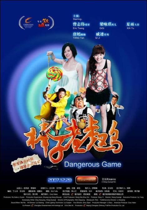 Dangerous Game Movie Poster, 2007, Actor: Xia Yu, Chinese Film