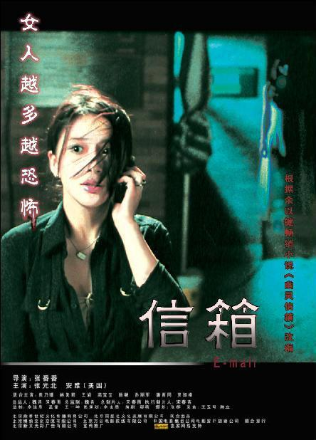 E-mail Movie Poster, 2007, Actress: Anya Wu, Chinese Film