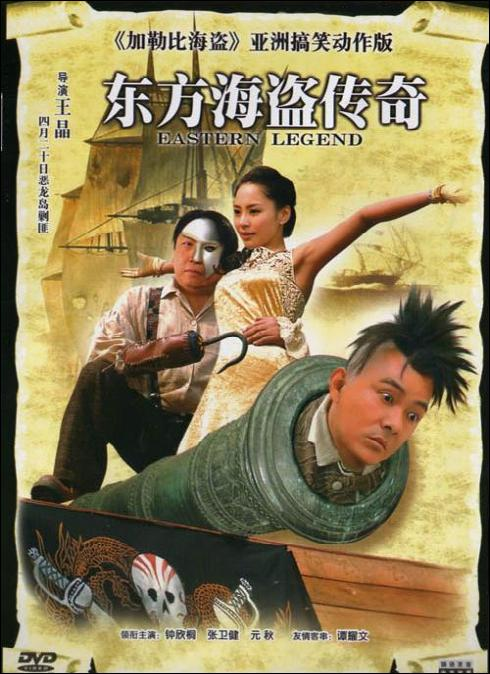 Eastern Legend Movie Poster, 2007, Gillian Chung, Dicky Cheung
