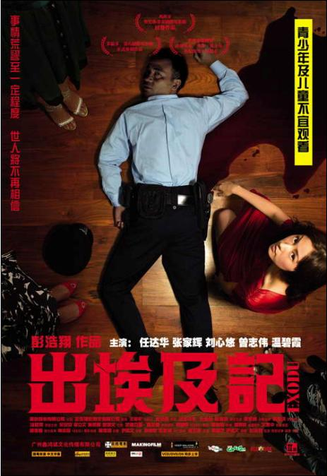 Exodus movie poster, 2007, Annie Liu Xin You, Hot Picture, Hong Kong Film