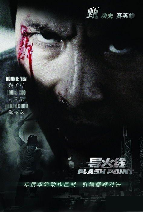 Actor: Donnie Yen Chi-Tan, Flash Point movie poster, 2007, Hong Kong Film