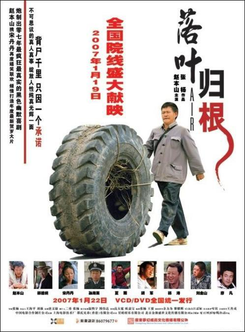 Getting Home Movie Poster, 2007, Actor: Hu Jun, Chinese Movie