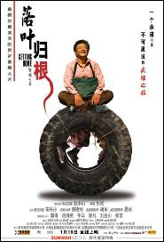 Getting Home Movie Poster, 2007, Zhao Benshan