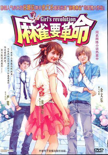 Girl's Revolution Movie Poster, 2007, Actor: Shawn Yue Man-Lok, Hong Kong Film