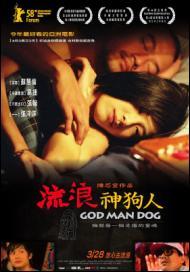 God Man Dog