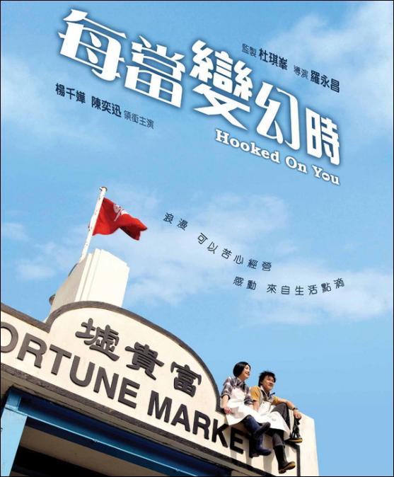 Hooked on You Movie Poster, 2007, Actress: Miriam Yeung Chin-Wah, Hong Kong Film