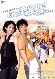 Hooked on You Movie Poster, 2007, Miriam Yeung, Eason Chen