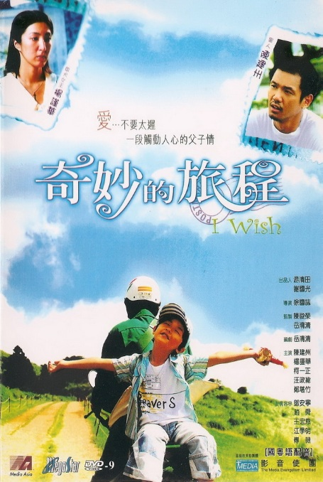 I Wish Movie Poster, 2001
