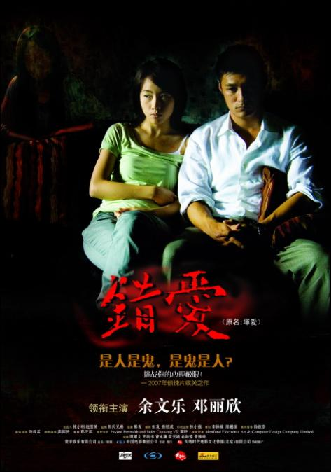 In Love with the Dead Movie Poster, 2007, Actress: Stephy Tang Lai-Yun, Hong Kong Film
