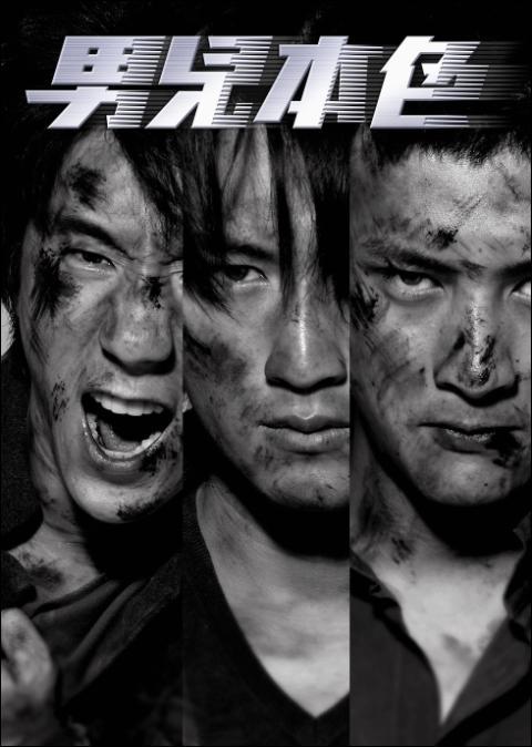 Invisible Target Movie Poster, 2007, Actor: Shawn Yue Man-Lok, Hong Kong Film