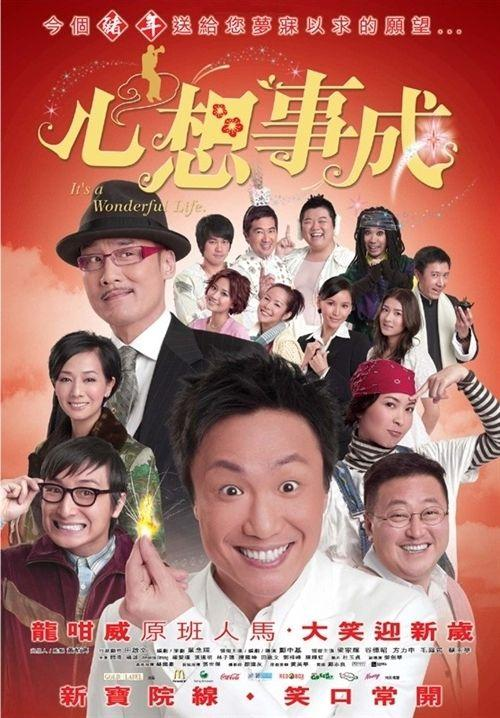 It's a Wonderful Life Movie Poster, 2007, Vincent Kok
