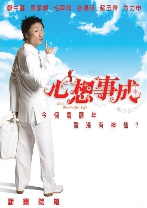 It's a Wonderful Life Movie Poster, 2007, Actor: Ronald Cheng Chung-Kei, Hong Kong Film