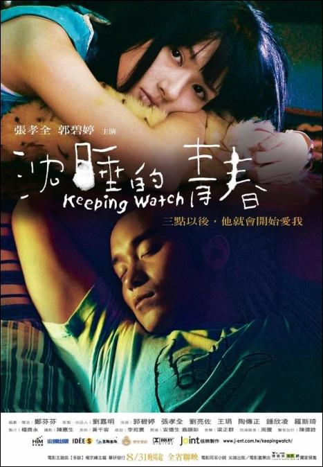 Keeping Watch Movie Poster, 2007, Haden Kuo