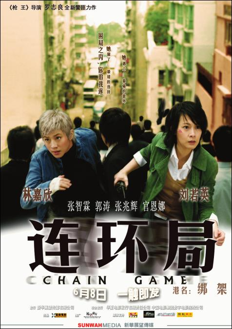 Kidnap Movie Poster, 2007, Actress: Rene Liu Ruo-Ying, Hong Kong Film
