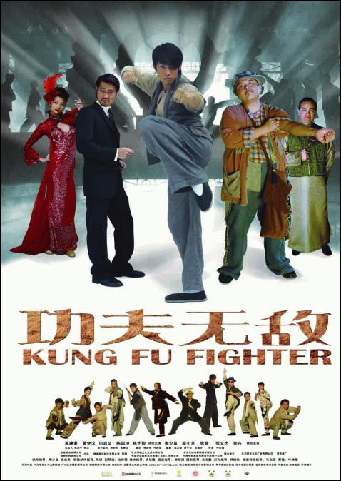Danny Chan, Hong Kong Film, Kung Fu Fighter Movie Poster, 2007