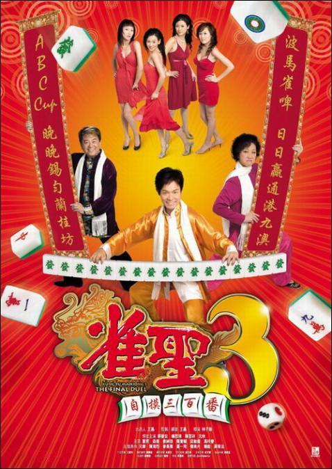 Kung Fu Mahjong 3 Movie Poster, 2007, Shirley Yeung