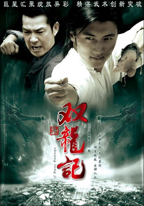 Legend of Twin Dragons, Nicholas Tse
