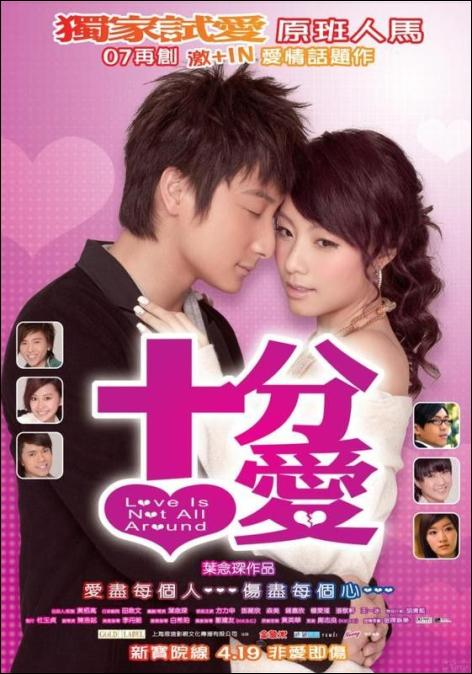 Stephy Tang, Love is not All Around Movie Poster, 2007, Actor: Hins Cheung King-Hin, Hong Kong Film