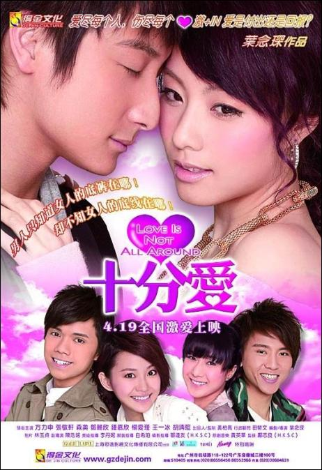 Actor: Hins Cheung King-Hin, Love is not All Around Movie Poster, 2007, Hong Kong Film