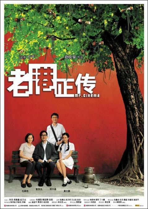 Mr. Cinema Movie Poster, 2007, Actor: Ronald Cheng Chung-Kei, Hong Kong Film
