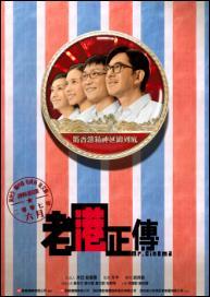 Mr. Cinema Movie Poster, 2007, Anthony Wong, Ronald Cheng, Karen Mok