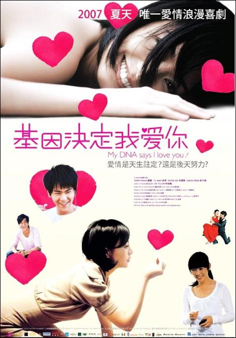 My DNA Says I Love You Movie Poster, 2007, Actor: Peter Ho Jun-Tung, Taiwanese Film