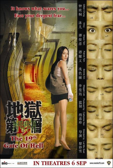Naraka 19 Movie Poster, 2007, Actress: Gillian Chung Yun-Tong, Hong Kong Film