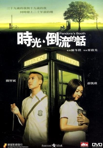 Pandora's Booth Movie Poster, 2007, Actor: Kenny Kwan Chi-Bun, Hong Kong FIlm