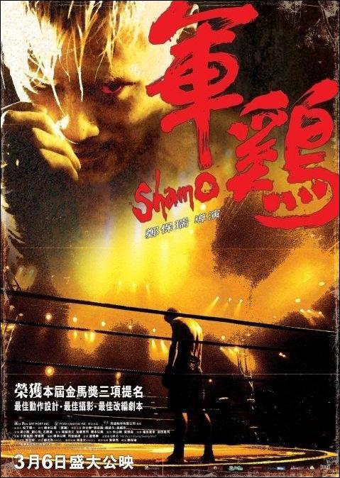 Shamo Movie Poster, 2007, Actor: Shawn Yue Man-Lok, Hong Kong Film
