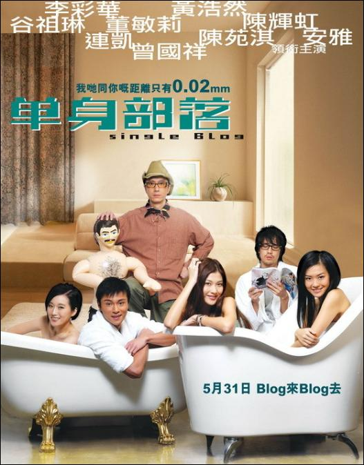 Single Blog Movie Poster, 2007, Actress: Anya Wu, Hong Kong Film