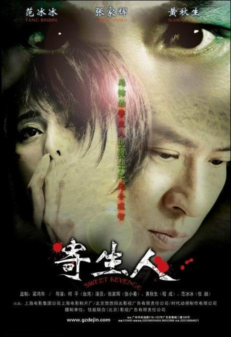 Sweet Revenge Movie Poster, 2007,  Actress: Fan Bingbing, Hong Kong Film