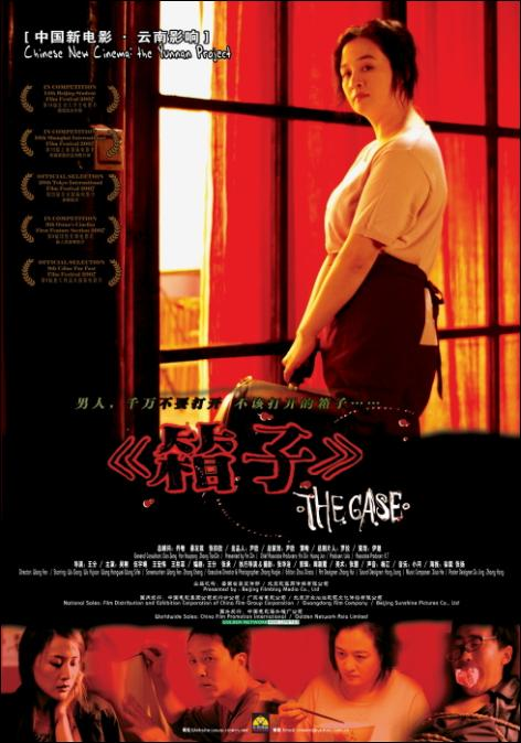 The Case Movie Poster, 2007, Wu Gang