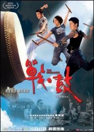 The Drummer Movie Poster, 2007, Jaycee Chan, Angelica Lee