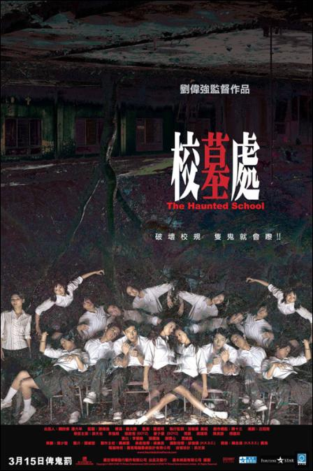 The Haunted School Movie Poster, 2007, Actress: J. J. Jia Xiao-Chen, Hong Kong Film