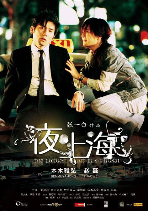 The Longest Night in Shanghai, Zhao Wei