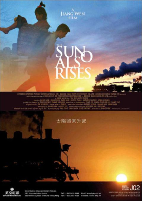 The Sun Also Rises Movie Poster, 2007, Actor: Jaycee Chan Jo-Ming, Chinese Film