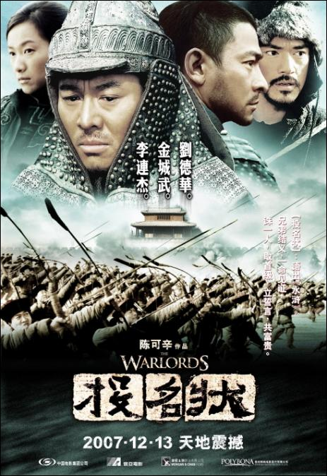 The Warlords Movie Poster, 2007, Actress: Xu Jinglei, Chinese Film