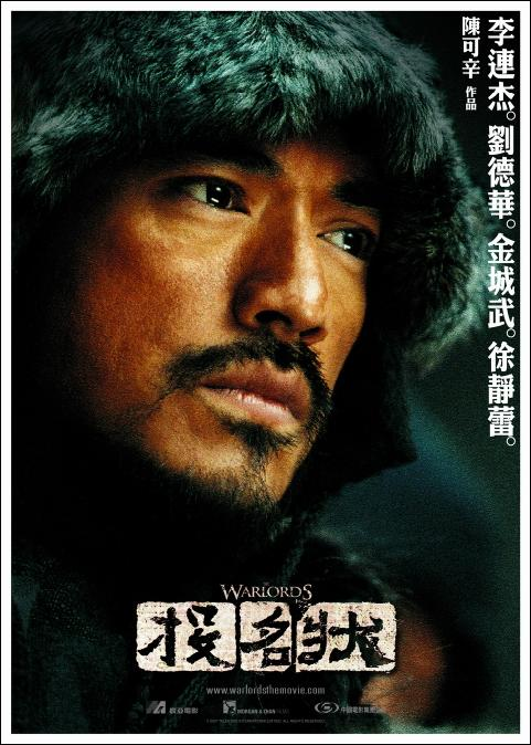 The Warlords, Takeshi Kaneshiro