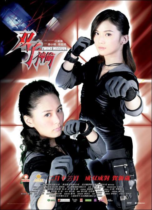 Actress: Gillian Chung Yun-Tong, Hong Kong Film, Twins Mission Movie Poster, 2007