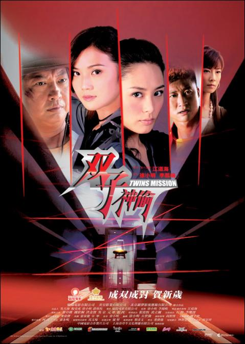 Twins Mission Movie Poster, 2007, Actor: Sammo Hung Kam-Bo, Hong Kong Film