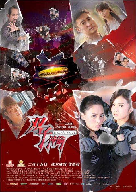 Twins Mission Movie Poster, 2007, Actor: Jacky Wu Jing, Hong Kong Film