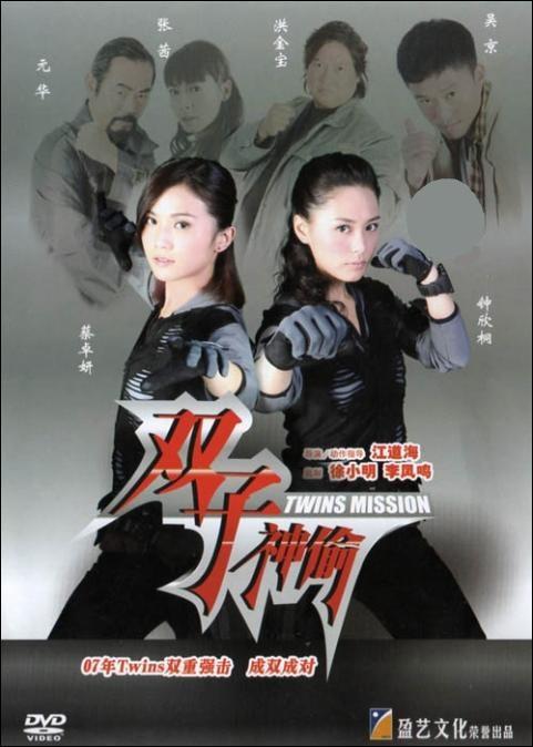 Twins Mission, Charlene Choi