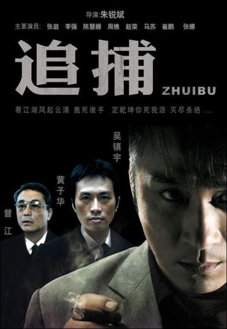 Zhui Bu Poster, 2007, Kenneth Tsang