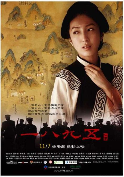 1895 Movie Poster, 2008, Actress: Cheryl Yang Chin-Hua, Taiwanese Film