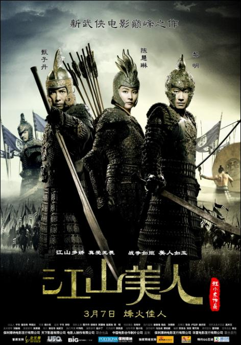 An Empress and the Warriors Movie Poster, 2008, Actor: Leon Lai, Guo Xiaodong, Hong Kong Film
