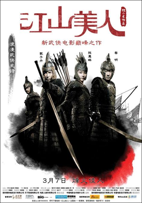 An Empress and the Warriors Movie Poster, Actor: Leon Lai, Guo Xiaodong, 2008, Hong Kong Film