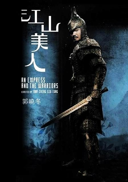 An Empress and the Warriors Movie Poster, 2008, Actor: Guo Xiaodong, Hong Kong Film