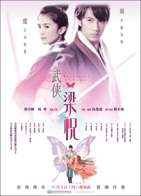 Butterfly Lovers, Charlene Choi